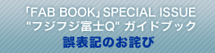 『「FAB BOOK」SPECIAL ISSUE